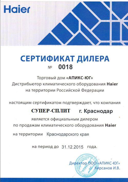 Сплит система самая дешевая цена краснодар сколько стоит кондиционер и его установка в Краснодаре